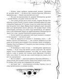 Зерцалия. Пантеон — фото, картинка — 9