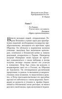 Повести покойного Ивана Петровича Белкина (м) — фото, картинка — 4