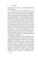 Повести покойного Ивана Петровича Белкина (м) — фото, картинка — 5
