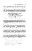 Повести покойного Ивана Петровича Белкина (м) — фото, картинка — 6