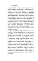 Повести покойного Ивана Петровича Белкина (м) — фото, картинка — 7