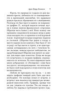 Повести покойного Ивана Петровича Белкина (м) — фото, картинка — 8