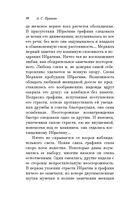 Повести покойного Ивана Петровича Белкина (м) — фото, картинка — 9