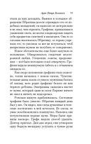 Повести покойного Ивана Петровича Белкина (м) — фото, картинка — 10