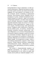 Повести покойного Ивана Петровича Белкина (м) — фото, картинка — 11