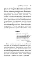 Повести покойного Ивана Петровича Белкина (м) — фото, картинка — 12