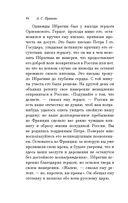 Повести покойного Ивана Петровича Белкина (м) — фото, картинка — 13