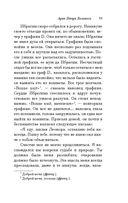 Повести покойного Ивана Петровича Белкина (м) — фото, картинка — 14