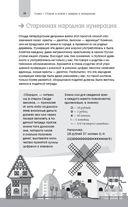 Занимательная арифметика и математика — фото, картинка — 11