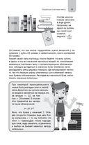 Занимательная арифметика и математика — фото, картинка — 14