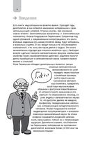 Занимательная арифметика и математика — фото, картинка — 5