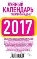 Лунный календарь привлечения денег на 2017 год — фото, картинка — 16