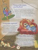 Почему лев - царь зверей? Интересные факты о диких животных — фото, картинка — 3