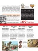 История мира — фото, картинка — 13