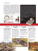 История мира — фото, картинка — 14