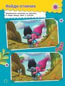 Тролли. Игры и задания (с наклейками) (голубая) — фото, картинка — 2