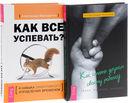 Как все успевать? Как стать другом своему ребенку (комплект из 2-х книг) — фото, картинка — 1