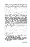 Мемуары гейши — фото, картинка — 6