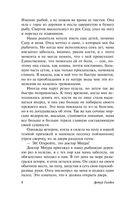 Мемуары гейши — фото, картинка — 8