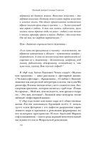 Анатолий Мариенгоф. Первый денди Страны Советов — фото, картинка — 12