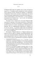 Анатолий Мариенгоф. Первый денди Страны Советов — фото, картинка — 13