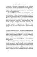 Анатолий Мариенгоф. Первый денди Страны Советов — фото, картинка — 14