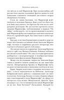 Анатолий Мариенгоф. Первый денди Страны Советов — фото, картинка — 15
