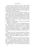Анатолий Мариенгоф. Первый денди Страны Советов — фото, картинка — 6