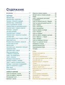 Кулинарная книга экономной хозяйки. Вкусные блюда без лишних затрат — фото, картинка — 1