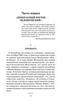 Юность Жаботинского — фото, картинка — 11