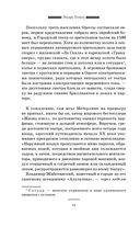 Юность Жаботинского — фото, картинка — 12