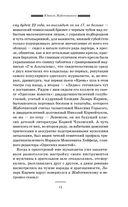 Юность Жаботинского — фото, картинка — 13