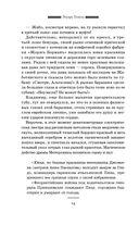 Юность Жаботинского — фото, картинка — 14