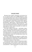 Юность Жаботинского — фото, картинка — 7