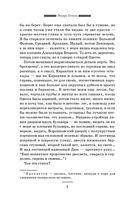 Юность Жаботинского — фото, картинка — 8