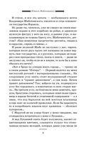 Юность Жаботинского — фото, картинка — 9