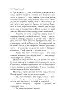 Портрет Дориана Грея (м) — фото, картинка — 11