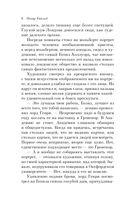 Портрет Дориана Грея (м) — фото, картинка — 7