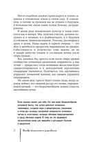 Полезный огород. Энциклопедия выращивания экоурожая от доктора Распопова — фото, картинка — 11