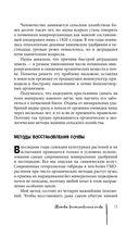 Полезный огород. Энциклопедия выращивания экоурожая от доктора Распопова — фото, картинка — 12