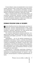 Полезный огород. Энциклопедия выращивания экоурожая от доктора Распопова — фото, картинка — 14