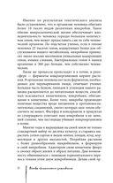 Полезный огород. Энциклопедия выращивания экоурожая от доктора Распопова — фото, картинка — 15