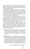 Полезный огород. Энциклопедия выращивания экоурожая от доктора Распопова — фото, картинка — 6