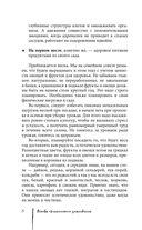 Полезный огород. Энциклопедия выращивания экоурожая от доктора Распопова — фото, картинка — 7