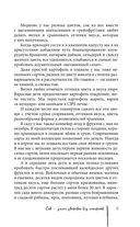Полезный огород. Энциклопедия выращивания экоурожая от доктора Распопова — фото, картинка — 8