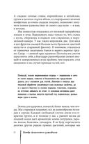 Полезный огород. Энциклопедия выращивания экоурожая от доктора Распопова — фото, картинка — 9