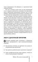 Полезный огород. Энциклопедия выращивания экоурожая от доктора Распопова — фото, картинка — 10