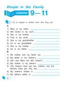 Английский язык. III класс. Рабочая тетрадь — фото, картинка — 4