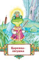 Царевна-лягушка: волшебные сказки — фото, картинка — 3