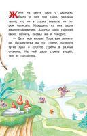 Царевна-лягушка: волшебные сказки — фото, картинка — 5